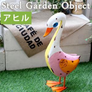 ガーデン オブジェ アンティーク アヒル インテリア|dicedice