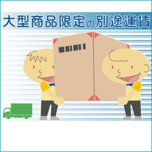大型商品の別途送料追加用ページ(対象商品限定)|dicedice