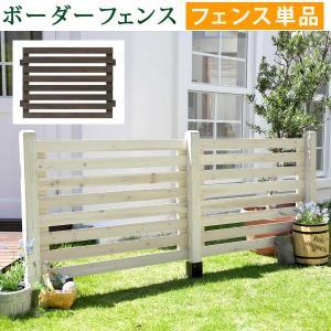 ガーデンフェンス 木製 ボーダーフェンス おしゃれ フェンス dicedice