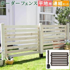ガーデニング フェンス 木製 ボーダーフェンス おしゃれ ガ|dicedice