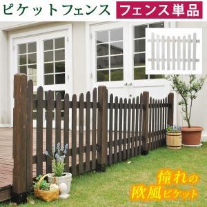 ガーデニング フェンス 木製 白 自立 おしゃれ ガーデン|dicedice
