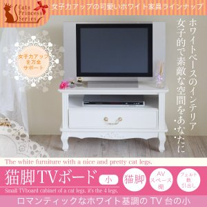TV台 小 アンティーク調 完成品 白 ホワイト 木製 姫系|dicedice