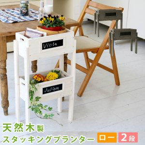 プランター 大型 長方形 野菜 木製 深型 植木鉢 2段|dicedice
