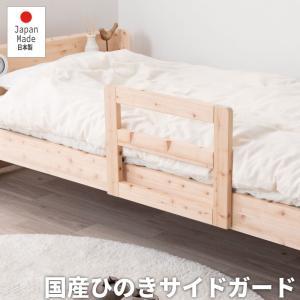 ベッドフェンス サイドガード ベッドガード フェンス 木製|dicedice