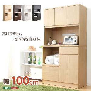 食器棚 完成品 日本製 国産 木 レンジ台 収納 キッチン|dicedice