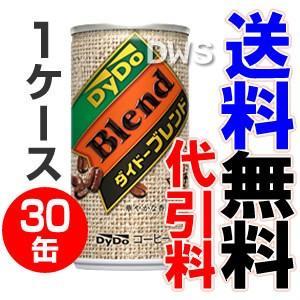 ダイドーブレンド ブレンドコーヒー 缶185g 1ケース(30缶)【ダイドー ブレンドコーヒー】