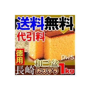 本場長崎県の老舗カステラ工房が作る、口溶けよく上品な甘さのカステラ!どどーんとお得な簡易包装3本セッ...