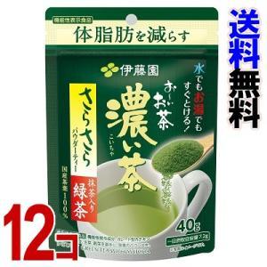 「伊藤園 お〜いお茶 濃い茶 さらさら抹茶入り緑茶 32g (おーいお茶)」 12個セット