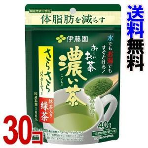 カテキンを豊富に含む品種「ゆたかみどり」を100%使用した、渋みのある濃い味わいのインスタント緑茶(...