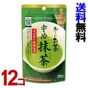 「伊藤園 手軽に抹茶 30g」 12個セット