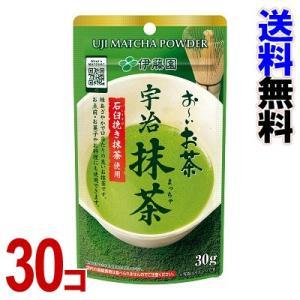 「伊藤園 手軽に抹茶 30g」 30個セット
