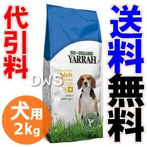 YARRAH ヤラー オーガニックドッグフード 小型犬専用 2kg