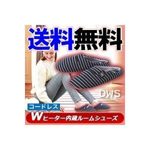 ほっこリッパ (サンアート クマガイ電工) 【スリッパ ヒー...