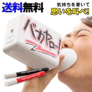 描いて、叫んですっきり爽快!イライラしてしまう時、大声で叫びたくなる時に。この商品に向かって大声で叫...