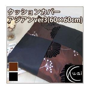 クッションカバー アジアン ver3 60×60 ( モダン おしゃれ ブラウン ブラック )|dietya