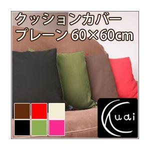 クッションカバー/無地/シンプルモダン/クッションカバー 60×60 プレーン ( メール便対応 )|dietya