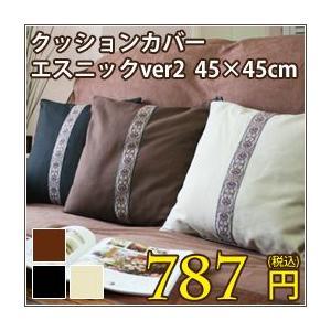 クッションカバー 45×45 エスニック ver2 ( メール便対応 アジアン おしゃれ モダン )|dietya