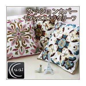 クッションカバー/エスニック/アジアン/刺繍/クッションカバー モダンエスニック リーフ 45×45|dietya