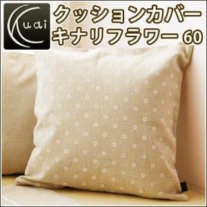 クッションカバー 60×60 キナリフラワー ( 花柄 綿麻混合 ナチュラル 生成り )|dietya