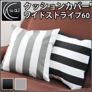 クッションカバー/60×60/ボーダー/白黒/ホワイトブラック/ワイドストライプ|dietya