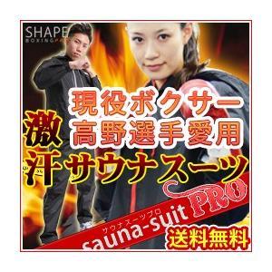 サウナスーツ メンズ レディース 高野人母美 サウナスーツ Pro(インナー付き 2点セット)|dietya