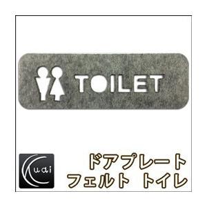 ドアプレート トイレ ( メール便対応 フェルト素材 )|dietya