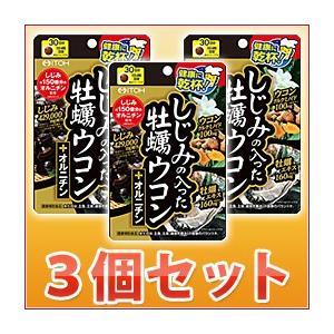 しじみ/ウコン/サプリメント/しじみの入った牡蠣ウコン+オル...