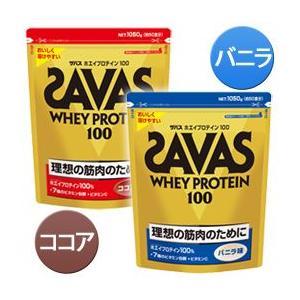ザバス ホエイプロテイン100 50食分 1050g ( zavas savas プロテイン ココア バニラ 1kg 後継品 )|dietya
