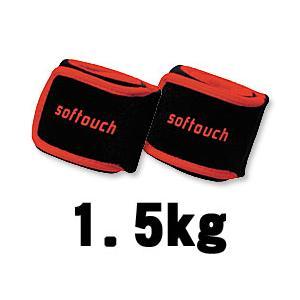 リストウエイト&アンクルウエイト ジェル入り1.5kg×2個 ( ウエイト 足首 腕 重り トレーニング器機 )