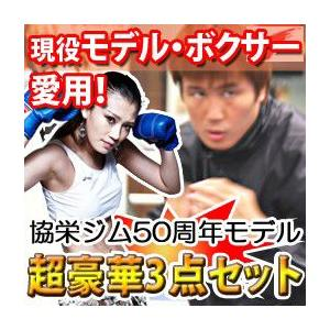 サウナスーツ 男女共用 レディース メンズ 上下セット ダイエット 協栄ボクシングジム|dietya