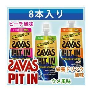 ザバス (SAVAS) ピットイン エネルギージェル 69g×8本 ( ウメ風味 ピーチ風味 栄養ドリンク風味 )|dietya