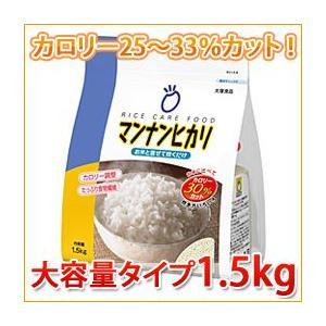 マンナンヒカリ/こんにゃく米/こんにゃくご飯/低カロリー食品...