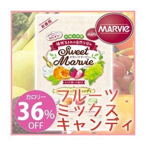 ノンシュガー/飴/砂糖不使用/低カロリー/お菓子/おやつ/マービー フルーツミックス キャンディ 360g dietya