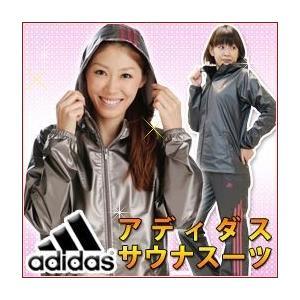 アディダス サウナスーツ レディース おしゃれ 女性用 ダイエット adidas カジュアル|dietya