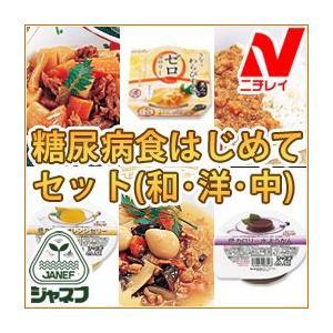 糖尿病/低カロリー/食品/レトルト/お試し/糖尿病食はじめてセット(和・洋・中)