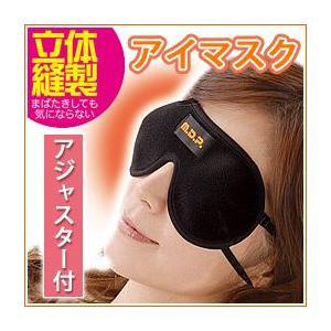 アイマスク/安眠/疲れ目/目元あたため/エステ/立体型 目もと温快アイマスク|dietya