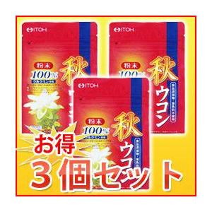 秋ウコン 粉末 100% (200g)3個セット...