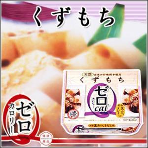 ダイエット/低カロリー/お菓子/おやつ/スイーツ/和菓子/ゼロカロリー くずもち (6個入) dietya