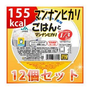 レトルトご飯/マンナンヒカリ/JA松任 ごはんとマンナンヒカリ (150g×12個セット)