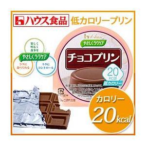 ダイエット/低カロリー/おやつ/デザート/スイーツ/糖尿病/食品/やさしくラクケア 20kcal チョコプリン (6個入り) dietya