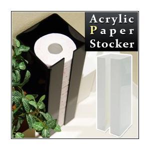 トイレットペーパー 収納 スタンド ストッカー ケース ボックス アクリルの写真