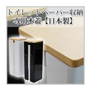 トイレットペーパー収納用木蓋/日本製|dietya