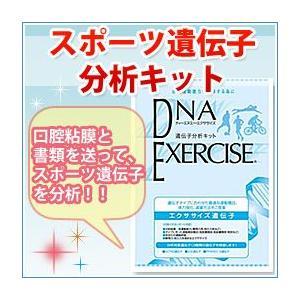 遺伝子/検査/キット/スポーツ/診断/DNA EXERCIS...