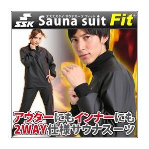 サウナスーツ メンズ レディース インナー アウター ツーウェイ/SSK サウナスーツ Fit|dietya