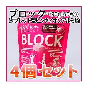 ピンクイオン ブロック 徳用パウチ (60粒) 4個セット ( ミネラル補給 ぬちまーす 粉末 熱中症 こむら返り 対策 予防 )|dietya