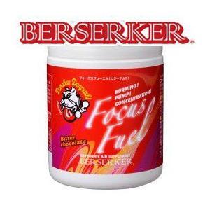 バーサーカー フォーカスフューエル ビターチョコ味 ( BER SERKER 筋肉 持久力 ダイエット サプリメント )|dietya