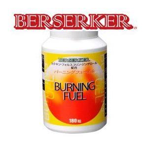 バーサーカー バーニングフューエル(BER SERKER ダイエット サプリメント)|dietya