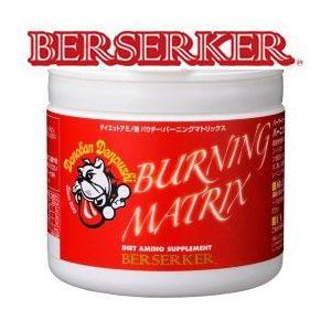 バーサーカー バーニングマトリックス 200g(BER SERKER ダイエット サプリメント)|dietya