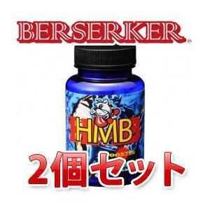バーサーカー HMB 90粒 2個セット (BER SERKER 筋肉 ウェイトアップ サプリメント)|dietya