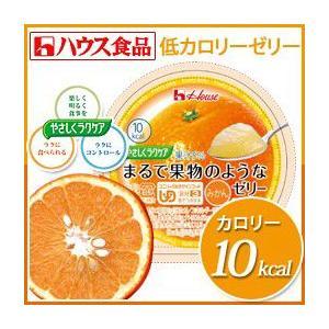 ダイエット/低カロリー/お菓子/おやつ/スイーツ/デザート/糖尿病/食品/やさしくラクケア まるで果物のようなゼリー みかん (6個入り) dietya